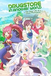 Cheat Kusushi no Slow Life - Isekai ni Tsukurou Drugstore Anime