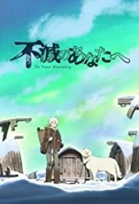 Fumetsu no Anata e Anime