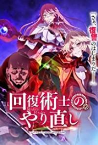 Kaifuku Jutsushi no Yarinaoshi Anime