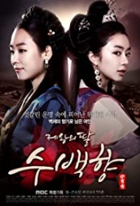 Kings Daughter Su Baek Hyang K Drama