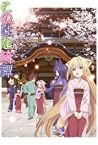 Konohana Kitan Anime