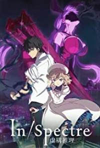 Kyokou Suiri Anime