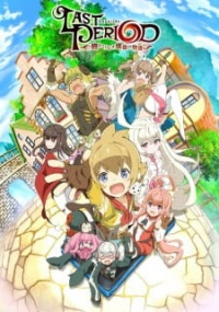 Last Period - Owarinaki Rasen no Monogatari Anime