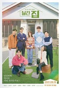 Monthly Magazine Home K Drama