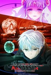 Sekai Saikou no Ansatsusha Isekai Kizoku ni Tensei suru Anime