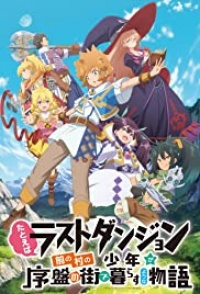 Tatoeba Last Dungeon Mae no Mura no Shounen ga Joban no Machi de Kurasu Youna Monogatari Anime