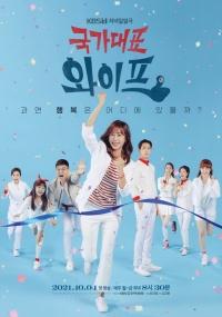 The All-Round Wife K Drama