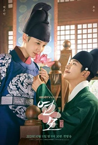 The Kings Affection K Drama