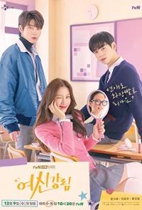 True Beauty K Drama