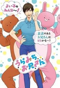 Uramichi Oniisan Anime